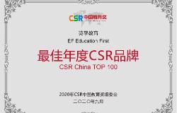 """英孚教育荣获""""2020年第四届CSR中国教育奖""""多个奖项"""